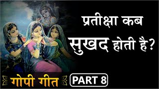 Gopi Geet the melodious cries for Krishna Part 8