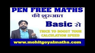 mohit goyal maths book pdf free download - मुफ्त
