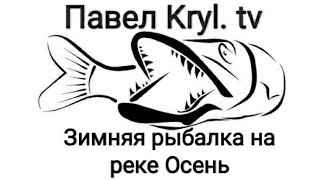 Рыбалка на реке осень тверская область 2020