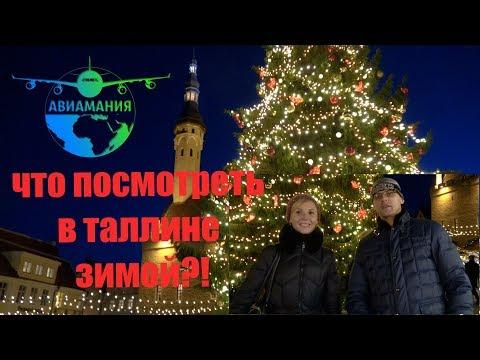 Что посмотреть в Таллине зимой #4 #Авиамания