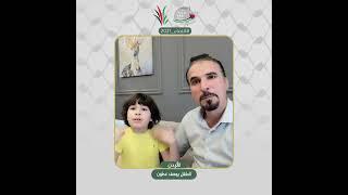 انتماء2021: الطفل يوسف عطوان، الاردن