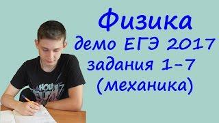 ЕГЭ 2017 физика демо ФИПИ разбор заданий 1, 2, 3, 4, 5, 6, 7   (механика)