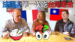 French Parents try Taiwanese Snacks for the First Time! 法國人第一次吃台灣的零食!