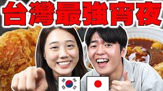 讓哈台的韓日本人最感動的台灣宵夜是? 7種經典宵夜裡決定的第一名竟然是...! @韓勾ㄟ金針菇 찐쩐꾸