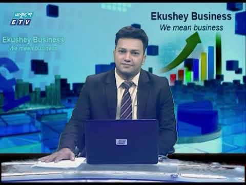 Ekushey Business || একুশে বিজনেস || Part 01 || 13 July 2020 || ETV Business