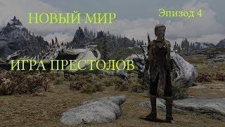 Новый мир. TES V: Skyrim -  Обзор модов. Эпизод 4. Спецвыпуск: Игра престолов.