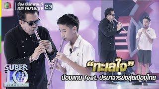 """""""ทะเลใจ"""" ไพเราะจับใจทั้งสตู """"น้องแทน"""" feat. ปรมาจารย์ขลุ่ยเมืองไทย   ซูเปอร์เท็น  SUPER 10"""
