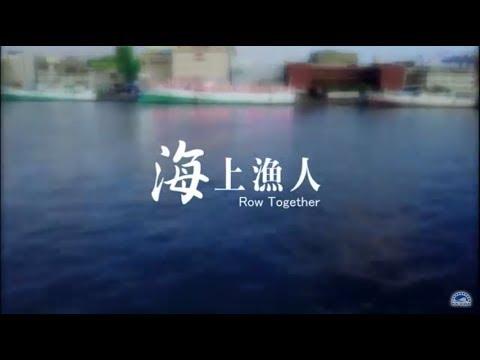 海上漁人-漁船船員夥伴關係宣導短片-中文完整版