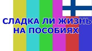 VLOG ВСЕ ПРЕЛЕСТИ ЖИЗНИ БЕЗРАБОТНОГО НА ПОСОБИЯХ  В ФИНЛЯНДИИ !!!