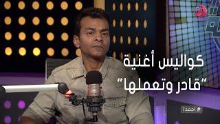#أجمد7 | محمد محي يحكي عن كواليس أغنية