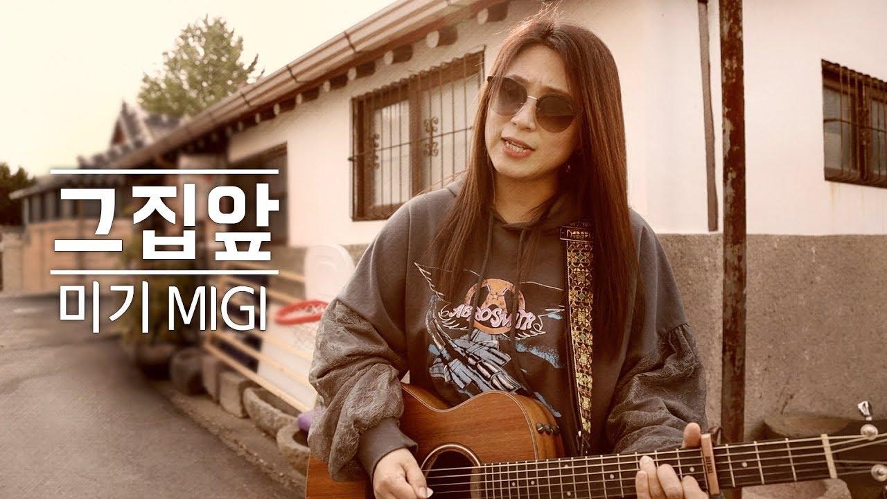그집앞 - 미기 Song by MIGI ❤️ 순천 문화의 거리 (쿠키있음)