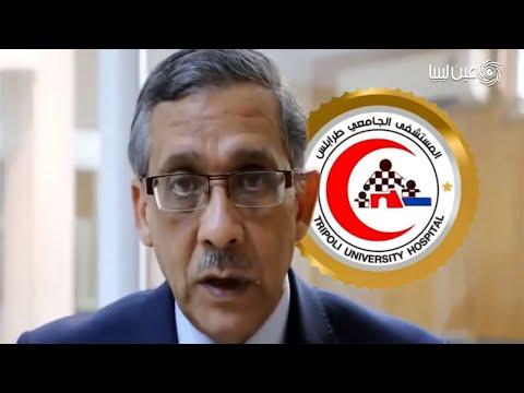 مدير مستشفى طرابلس الجامعي ينفي تسجيل أي إصابة بـ«كورونا»