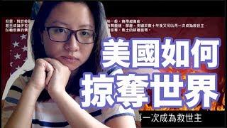 【中文字幕】一起看:美國如何掠奪全世界,讓你賺盡然後再奪回所有 陳怡 ChanYee