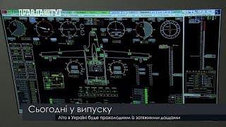 Випуск новин на ПравдаТут за 21.03.19 (06:30)