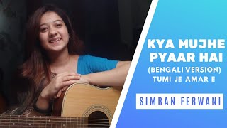 Tumi Je Amar E Full Song| Kya Mujhe Pyaar Hai   - YouTube