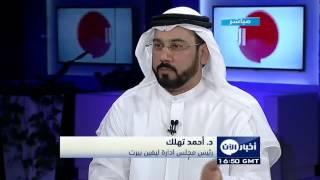 د أحمد تهلك دول مجلس التعاون الخليجي حكومات الكترونية وتعاون مشترك أخبار الآن