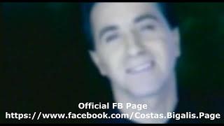 Κώστας Μπίγαλης   Μ'αρέσει 1997  ( Video Clip HD )