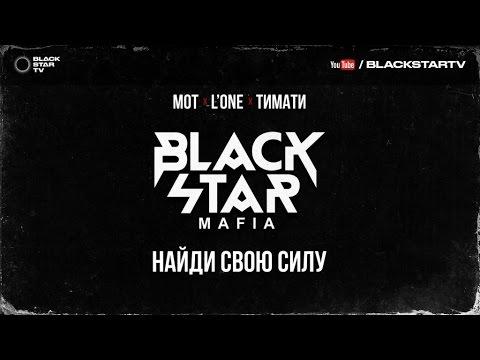 Black Star Mafia - Найди свою силу (премьера трека, 2017)