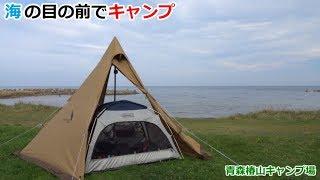 海の目の前でキャンプ!ホロホロ牛煮込みと大島観光~青森椿山キャンプ場