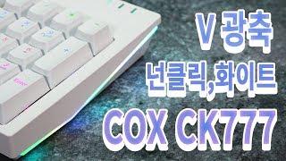 COX CK777 V광축 완전방수 교체축 사이드 RGB 게이밍 (블랙, 넌클릭)_동영상_이미지