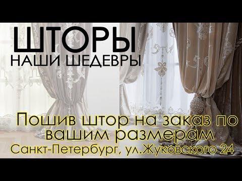 Эксклюзивные шторы для гостиной и спальни 100 дизайнов