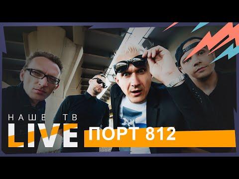 Порт 812 // НАШЕТВLIVE