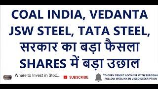 COAL INDIA | VEDANTA | JSW STEEL | TATA STEEL | सरकार का बड़ा फैसला | SHARES में बड़ा उछाल|MARKET NEWS