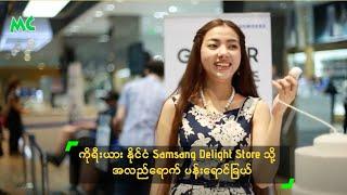 ကိုရီးယား ႏိုင္ငံ Sumsang Delight Store သို႔ အလည္ေရာက္ ပန္းေရာင္ျခယ္