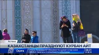 Казахстанцы празднуют Курбан айт