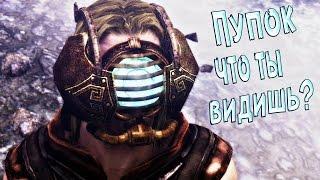 Skyrim mod: Анимированный двемерский головной убор