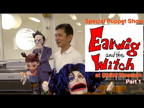 """Special Puppet Show """"Earwig and the Witch"""" at Ghibli Museum   Part1"""