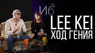 Lee Kei объясняет Ход Гения #ходгения