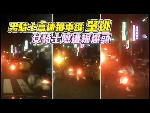 惡劣騎士高速硬鑽車縫 撞倒女子害險輾頭   台灣蘋果日報