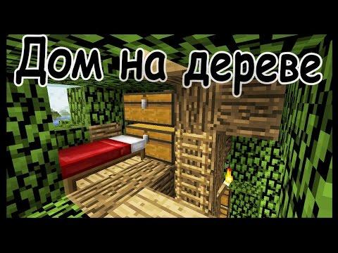 Домик на дереве в майнкрафт за 10 минут - Как построить ? - Minecraft - Майнкрафт карта