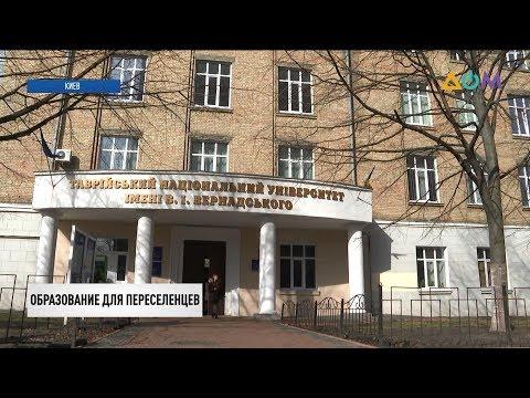 Льготы для переселенцев при поступлении в украинские ЗВО