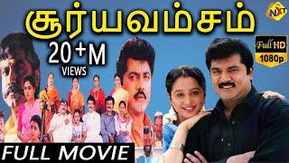 Suryavamsam-சூர்யவம்சம் ทมิฬ Full Movie   สารัช กุมาร   ราธิกา   เทวายานี   ภาพยนตร์ทมิฬ