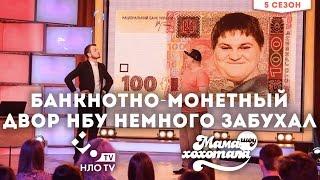 Дизайн Новой Гривны | Мамахохотала на НЛО TV