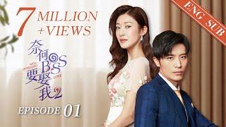 ENG SUB [Well Intended Love S2] EP01 | Xu Kai Cheng, Wang Shuang