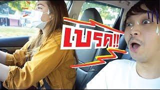 เสี่ยงตาย!! ให้แฟนขับรถให้ 1 วัน // เผยสาเหตุว่าทำไมไม่ค่อยให้ขับ!!