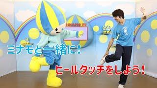 ミナモと一緒にヒールタッチをしよう!!