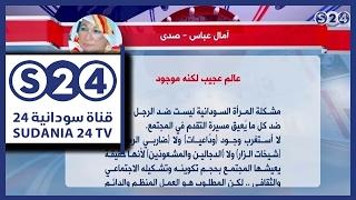 (عالم عجيب لكنه موجود) - عمود الصحفية أمال عباس - مانشيتات سودانية