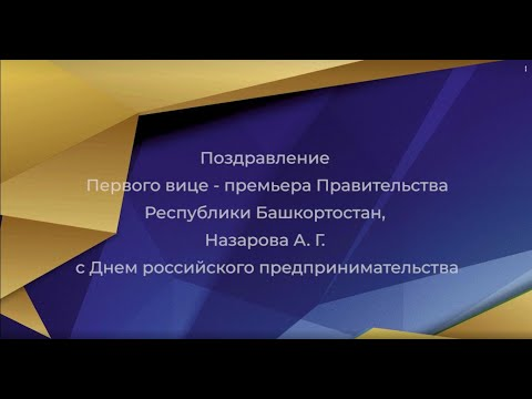 Поздравление Первого вице-премьера Правительства Республики Башкортостан Андрея Назарова