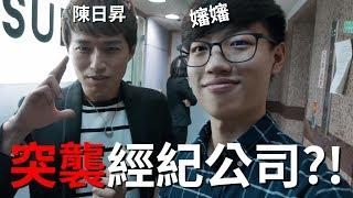 尖叫!!! 兩個魔術師突襲YouTuber事務所?! ft.陳日昇【Will Shen嬸嬸】
