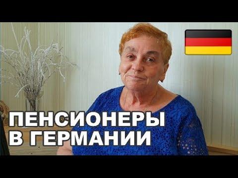 Как живут пенсионеры и инвалиды в Германии Социал Тафель Медицина Помощь