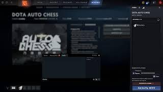 Dota Auto Chess немного вне тильта) Поиграем на лиге?
