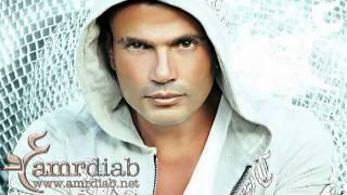 اغنية عمرو دياب اصلها بتفرق كامله جديد 2010 تحميل MP3