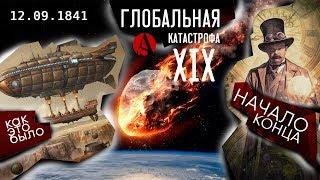КАК ЭТО БЫЛО!12 сентября 1841!НАЧАЛО КОНЦА!Глобальная катастрофа ХIХ века!#AISPIK #aispik #айспик