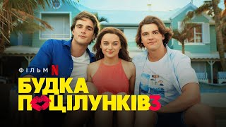 Будка поцілунків 3 |  The Kissing Booth 3 | Український трейлер | Netflix