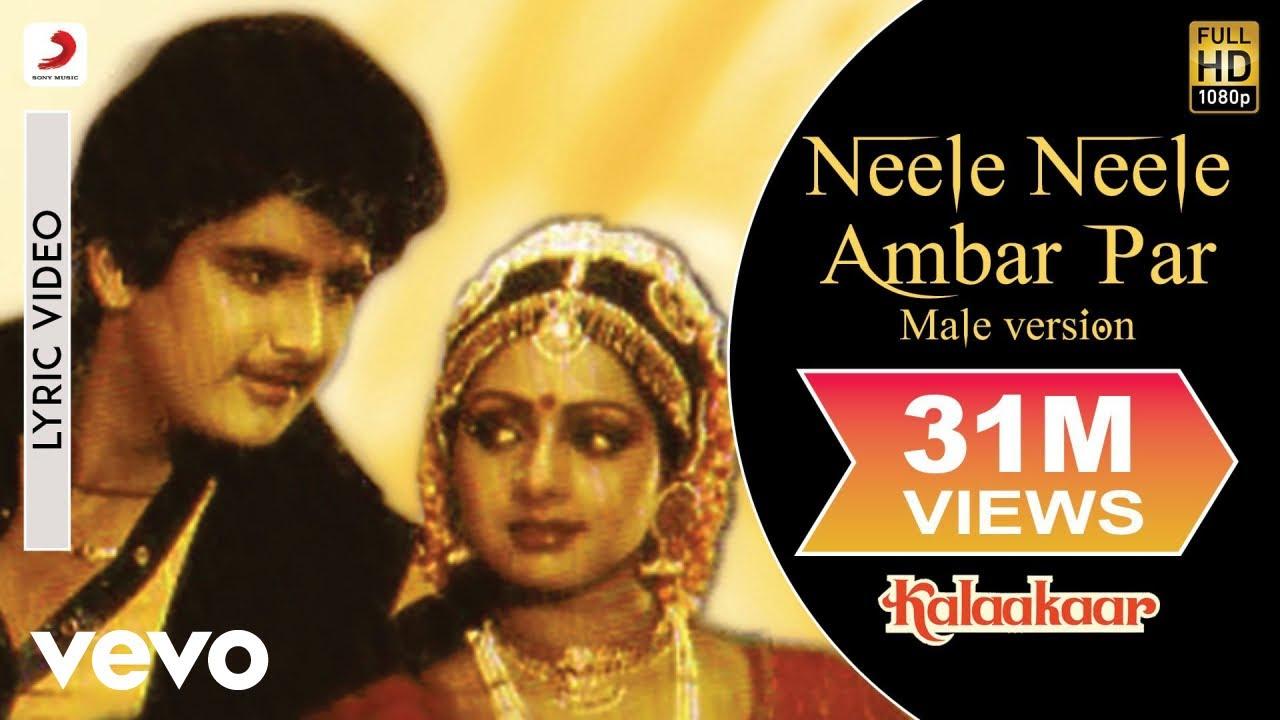 Neele Neele Ambar Par Lyrics in Hindi| Kishore Kumar Lyrics