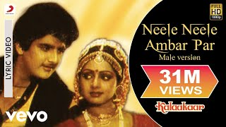 Neele Neele Ambar Par - Male Version Lyric Video   - YouTube